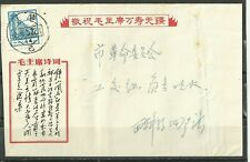 PRC China Stamps: Cultural Revolution Edict Cachet Cover
