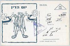 Military, War Israeli Stamps