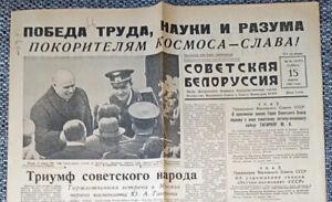 1961 Apr 15, YURI GAGARIN FIRST MAN IN SPACE, SOLEMN MEETING, RUSSIAN NEWSPAPER