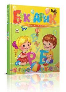Children's Russian Books for Kids Букварик