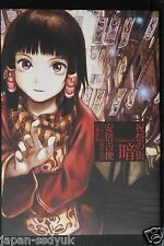 "JAPAN Yoshitoshi ABe Debut 20th Anniversary Art Book: ""An"" -Darkness-"