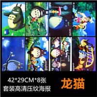 8PCS/set Anime My Neighbor Totoro A3 Posters Print