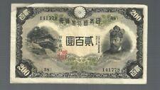 Japan 🎇🎇 200 Yen Vintage banknote 🎇🎇 #1778