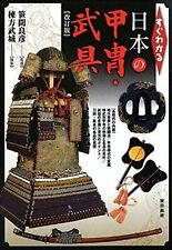 JAPANESE BOOK,ARMOR,YOROI,KABUTO,HELMET,SAMURAI,PICTORIAL.JAPAN,#2