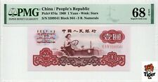 China Banknote 1960 1 Yuan, PMG 68EPQ, Pick#874a, SN:5599541