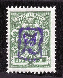 Armenia 1919 stamp Lapin#6 MH CV=70€ lot2