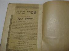 1885 Przemysl IMRE BINAH on Yoreh Deah by Auerbach Antique/Judaica/Hebrew/Jewish