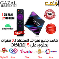 GAZAL 4K UHD ARABIC ANDROID TV BOX , ANDROID 10 جهاز العرب خدمة و كفالة 3 سنوات