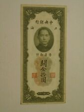 CUSTOMS GOLD UNITS DATED 1930 P# 328 20 10 CIRCULATED CHINA TWENTY WHOLESALE
