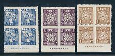 Korea 64-6 1946 Family + Flag high values imprint blocks  NH/H