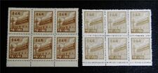 nystamps PR China Stamp # 20,23 Mint NGAI NH $12