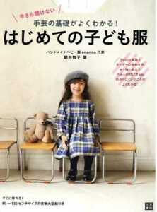 Enanna's My First Basic Clothes for Children - Japanese Dress Pattern Book