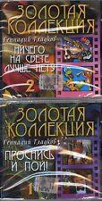 GENADY GLADKOV PROSNIS I POY 2CD SET RUSSIAN RETRO MUSIC  2CD
