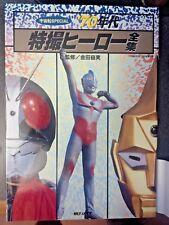 scifi Japan 1970 TV hero mook superman kamen rider kaiju