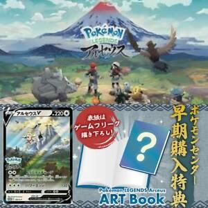 Pokémon LEGENDS Arceus V Promo Card ART Book set No game JAPAN switch Pre-order