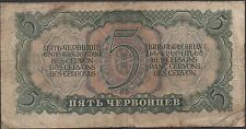 Russia 5 Rubles 1937  P 204a Lenin Circulated Banknote
