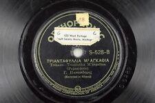 1920-30's O Thanasoulas - Greek Nina 78 RPM - O Oanaeoyaae A18