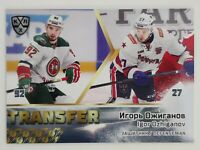 2020 Sereal KHL Leaders Transfer /20 Pick Your Card
