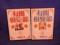 Lot of 2 The Yukan Club Deluxe Comic by Ichijo Yukari ,Vol 7 & 8, Japanese,VG,PB