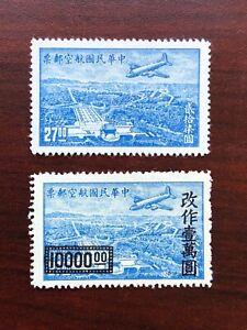 China 1946-48 Scott #C53, C61 Douglas DC-4 over Sun Yat-sen Mausoleum Mint LH