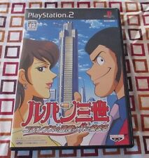 Lupin III: Columbus no Isan wa Akenisomaru (Sony PlayStation 2, 2004)