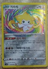 "Pokemon Card ""Jirachi"" - AMAZING RARE - Legendary Heartbeat - MINT"