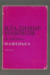 """Vladimir Nabokov """"MASHENKA"""" 1974"""