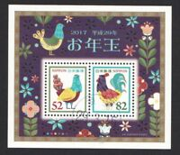 JAPAN 2017 ZODIAC YEAR OF ROOSTER 2017 SOUVENIR SHEET OF 2 STAMPS IN FINE USED