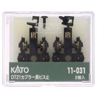 Kato 11-031 DT21 Long Coupler 2pcs - N