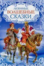 Любимые волшебные сказки | Favourite Fairy Tales