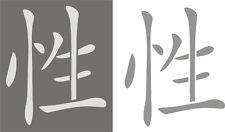 Wandschablone Schablone Malerschablonen Dekor chinesisches Schriftzeichen  SEX