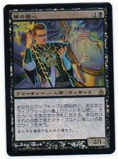 MTG Japanese Foil Dark Confidant Ravnica NM