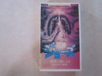 Lamberto Bava DEVILFISH  japanese horror movie VHS japan Bloody occult