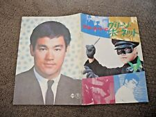 1966 GREEN HORNET Bruce Lee ~ Japanese Program-Van Williams~PHOTOS circa 1979