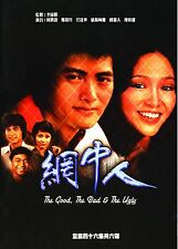 The Good, the Bad and the Ugly 網中人 Hong Kong Drama Chinese TVB