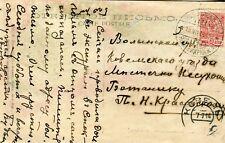 1914 Uusikirkko Новая Кирка Polyany Поляны Viipuri Russia Finland RPO TPO Cover