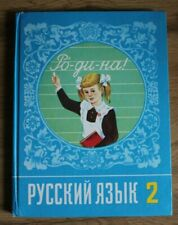 Textbook on Russian for 2 nd grade of primary school / Русский язык 2 класс 1991