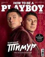 PLAYBOY: Russia #6 December 2019 (for 2020) SPECIAL Timur Batrutdinov in Russian