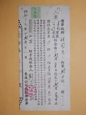 "Hong Kong 1942 Japan-Occupation Rent Receipt of ""Tung Sing Co."" (HJ6)"
