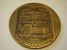 Israel BENEI BERAQ JUBILEE Medal 1974 , Rare item, only 742 Pcs. Minted   Judaic