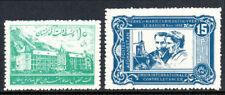 Phillip and Marie Curie Afghanistan Scott #RA1 - RA 2 Mint Never Hinged 1938 Set