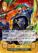 Arden: Sturdy! Strong! Stouthearted! - B19-057R - Fire Emblem Cipher 19