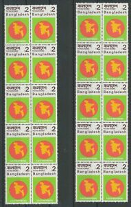 [PG65] Bangladesh 1971 Liberated Unissued good stamps VF MNH (20x)