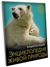 Russian Book Encyclopedia ~WILDLIFE~ Glossy Hardcover Pictured Children's Book