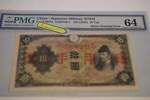 Minor Printing Error China / Japanese MILITARY 10 YEN WWII 1938 P M27a PMG 64
