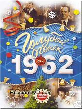 GOLUBOJ OGONEK 1962 RUSSIAN MUSICALL SHOW  DVD PAL