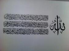 Sticker mural islamique ayat alkursi (verset du trône) calligraphie arabe 22F