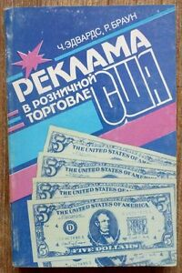 USA RUSSIAN BOOK RETAIL ADVERTISING SALE PROMOTION GUIDE ECONOMY BUSINESS MANUAL
