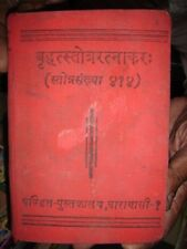 INDIA - VARHATSTOTRARATNAKARH CONTAIN 414 STOTRA EDITOR PT. RAMTEJPANDEYEN 1967