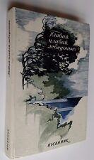 1989 Ukraine Folk Songs Shevchenko lyrics Music sheet Notes in Ukrainian